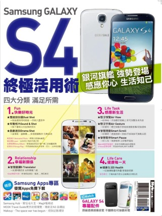 Samsung GALAXY S4終極活用術
