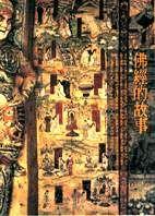 佛經的故事