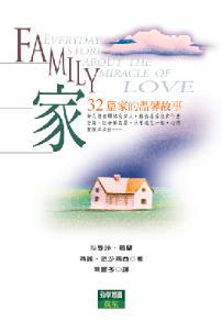 Family 家