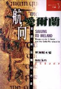 航向愛爾蘭:葉慈與塞爾特想像