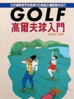高爾夫球入門
