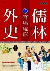 儒林外史之官場現形