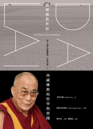 藏傳佛教世界:西藏佛教的哲學與實踐