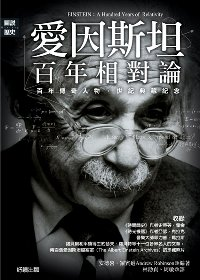 愛因斯坦-百年相對論