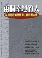兩個幸運的人─諾貝爾經濟學獎得主傅利曼自傳