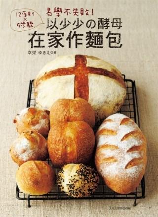 易學不失敗!12原則×9步驟以少少の酵母在家作麵包