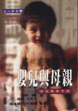嬰兒與母親:完全健康手冊