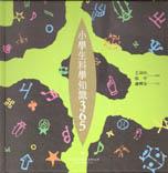小學生科學知識365(四)天文