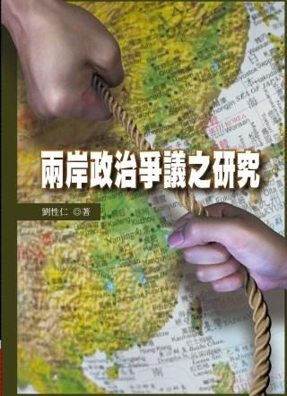 兩岸政治爭議之研究
