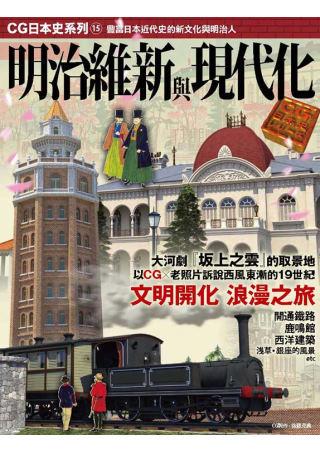 CG日本史 15 明治維新與現代化
