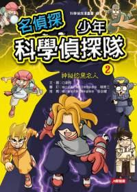 名偵探少年科學偵探隊(2)(新版)