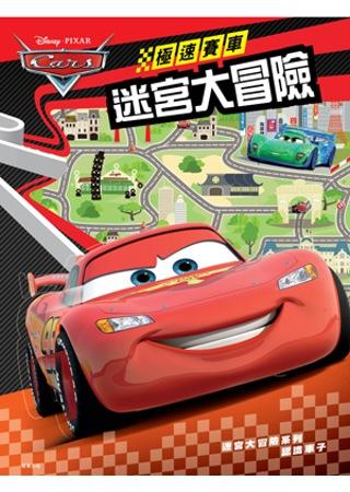 CARS迷宮大冒險:極速賽車