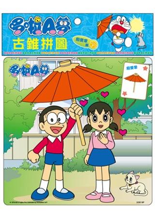 哆拉A夢古錐拼圖(P):相愛傘