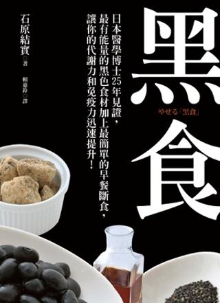 黑食:日本醫學博士25年見證,最有能量的黑色食材加上最簡單的早餐斷食,讓你的代謝力和免疫力迅速提升!