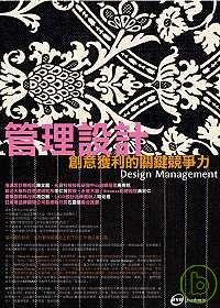 管理設計:創意獲利的關鍵競爭力