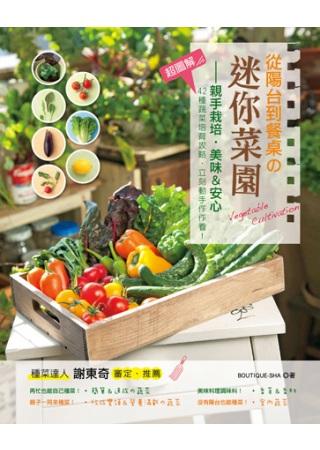 從陽台到餐桌の迷你菜園:親手栽培.美味&安心