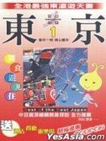 終極日本:東京