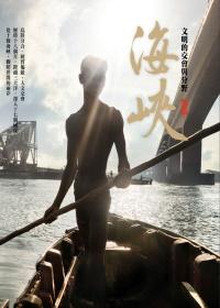 海峽:文明的交會與分野