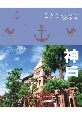 神戶小伴旅:co-Trip日本系列5