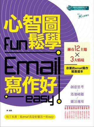 心智圖fun鬆學Email寫作好easy