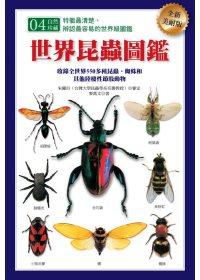 世界昆蟲圖鑑