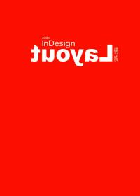 InDesign構成(附光碟)