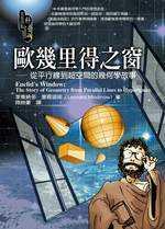 歐幾里得之窗─從平行線到超空間的幾何學故事