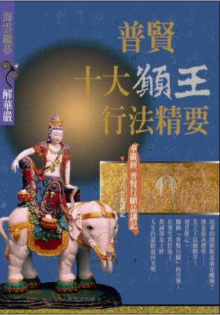 普賢十大願王行法精要:2006台北講記 華嚴經普賢行願品講記