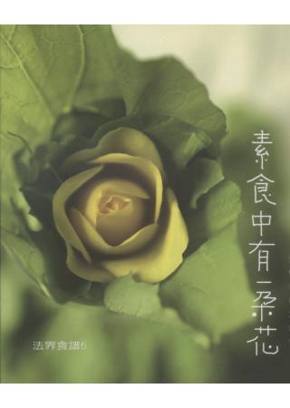 素食中有一朵花(二版)