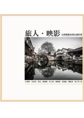 〈旅人.映影〉台灣藝術家行旅周庄創作集