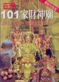 台灣101家財神廟(靈驗加強版)正財、速財、偏財之靈驗工場