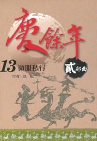 慶餘年 貳部曲 13 微服私行