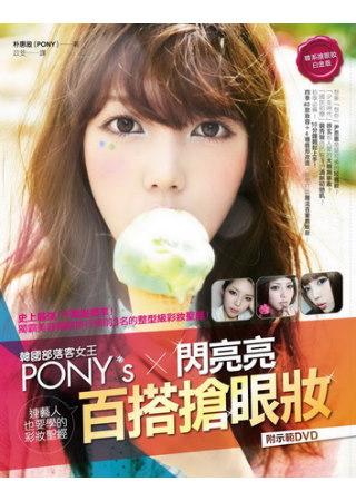 韓國部落客女王PONY′s閃亮亮百搭搶眼妝:韓系搶眼妝白金版!連藝人也要學的彩妝聖經 (附示範DVD)