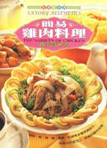 簡易雞肉料理