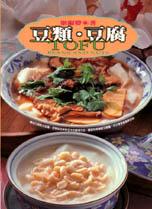 豆類‧豆腐