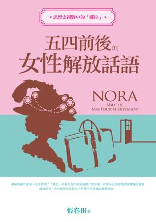 思想史視野中的「娜拉」:五四前後的女性解放話語