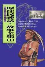 原住民神話‧故事全集(一)