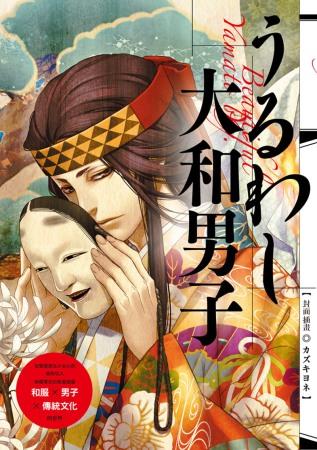大和男子:和服×美男子!日本傳統技藝職人有沒有那麼萌?!