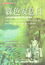 綠色安息日:人類學家海爾達玻里尼西亞生活紀實