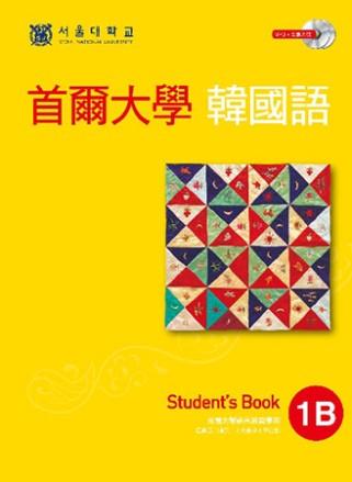 首爾大學韓國語1B(雙光碟版:1互動光碟+1MP3)