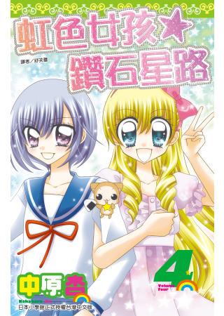虹色女孩☆鑽石星路(04)