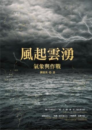 風起雲湧:氣象與作戰