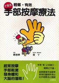 手部按摩療法