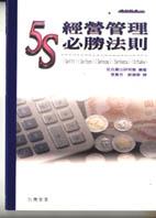 5S經營管理必勝法則