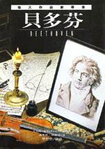 偉大作曲家群像--貝多芬