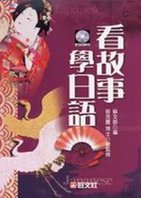 看故事學日語(書+4卡帶)