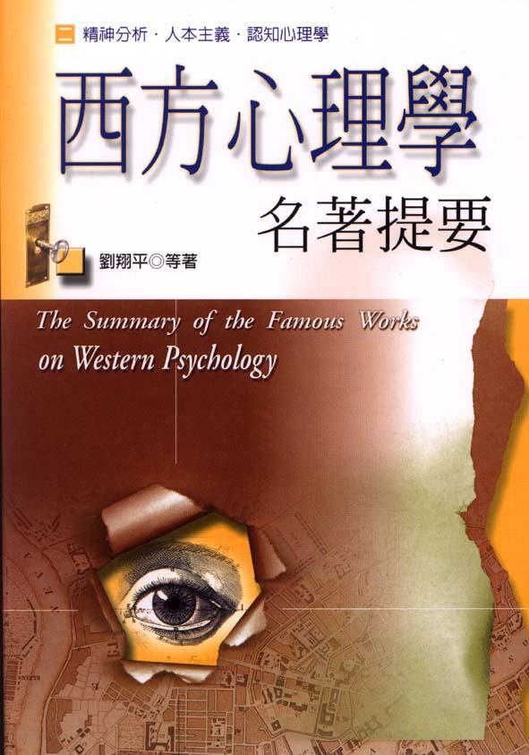 西方心理學名著提要(二)