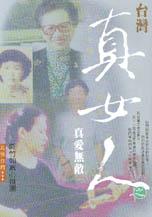 台灣真女人之真愛無敵