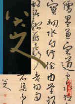八大山人/法書集(2)