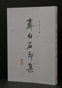齊白石印集(平)